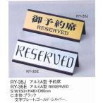 サインスタンド 予約席スタンド RY-35E えいむ アルミA型 RESERVED  ゴールド