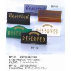 サインスタンド 予約席スタンド RY-41 えいむ Z型RESERVED ゴールド