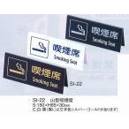 注意スタンド サインスタンド 禁煙スタンド SI-22 えいむ 山型喫煙席  黒(文字:ゴールド)