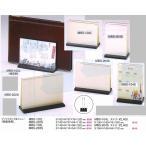 メニューブック立て メニューブックスタンド MBS-102L えいむ メニュースタンド&ブックスタンド(両面使用) 紙:B6使用
