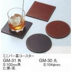 コースター 革コースター (丸:104mm) GM-30 えいむ 黒