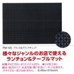 ランチョンマット PM-103  えいむ ランチョンマット(ブランナーマット) ブラック&ブラックチェック