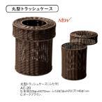 丸型トラッシュケース PPラタン ゴミ箱 AC-20 (フタ付)ダークブラウン えいむ