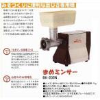 ボニー 豆ミンサー 味噌作り用 BK-205N
