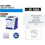 ショッピングかき氷機 かき氷機 中部 初雪 電動式 キューブアイススライサー HC-S32A (HCS32A)   (予備替刃付)