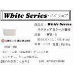 野田琺瑯 ホーロー ホワイトシリーズ スクウェアSシール蓋付 WS-S  0.32リットル(0.32L) サイズ:10.6x10x5.4cm 重量:130g 色:白