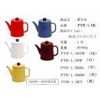 野田琺瑯 ホーロー ポトル PTR-1.5KW 色:白 容量:1.5L サイズ:22.5X13X17.5cm 重量:900g