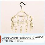 洗濯ピンチ 洗濯ハンガー 00385-2 大木製作所 ステンレスハンガー 丸(ピンチ12ケ)