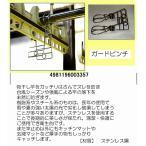 洗濯ピンチ 洗濯ハンガー 00335-7 大木製作所 ガードピンチ ステンレス
