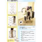 洗濯ピンチ 洗濯ハンガー 00376-0 大木製作所 タワー型室内物干し (大) ステンレス