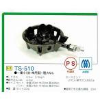 タチバナ ガスバーナー  JIA認証 鋳物コンロ TS-510(三重、種火なし) LPガス・都市ガス12A.13A共用
