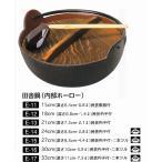 E-12 五進印  東伸販売 みちのく鉄器 田舎鍋(内部ホーロー) 18cm 民芸杓子付