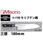 Misono(ミソノ) モリブデン鋼 三徳庖丁 18cm No.581 (両刃)