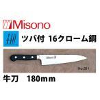 Misono(ミソノ) 440 牛刀 18cm No.811 (両刃)