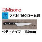 Misono(ミソノ) 440 ペティ—ナイフ 13cm No.832 (両刃)