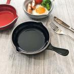 グリルシェフ 片手フライパン ブラック 耐熱食器 日本製 オーブン料理 洋食器 おしゃれ