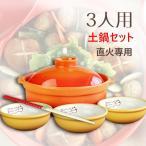 直火専用 3人用 土鍋セット 耐熱宴ベイク土鍋オレンジ8号1個 取鉢イエロー3個 さいばし1膳 日本製 業務用食器