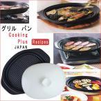 「直火OK」 蓋付き 耐熱セラミック グリルパン レシピつき/クッキングパン/日本製/グリルプレート/耐熱陶器/陶板