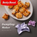 Betty Bossi ベティボッシ ダンプリングメーカー 餃子 シュウマイ ラザニア 包み料理 皮包み機 正規取扱店
