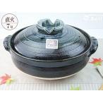高耐熱!高耐熱瑠璃釉土鍋(7号) 萬古焼 「IH不可」「送料無料」