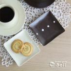 手描き ドット スクエア皿 10cm 選べる2色 チョコ OR バニラ 洋食器 小皿 おしゃれ/角皿/水玉 ドット/ナッツ皿