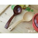 天然木製 お玉杓子 大 クリアー OR ブラウン 26.5cm  (47%OFF)鍋料理小物/木製お玉/天然木製 お玉杓子/