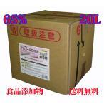送料無料 新品 業務用 アルコール製剤 エタノール製剤 18Kg(20L)