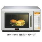 送料無料 新品 ネスター業務用電子レンジ ERN-18YM-1