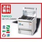 送料無料 新品 タニコー 卓上ガスフライヤー (12L) NB-TCFL-C4045G