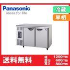 送料無料 新品 特価 パナソニック(旧サンヨー) コールドテーブル冷蔵庫 SUC-N1261J