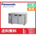 送料無料 新品 特価 パナソニック(旧サンヨー) コールドテーブル冷蔵庫 SUR-K1261S