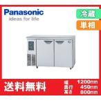 送料無料 限定特価 パナソニック(旧サンヨー) コールドテーブル冷蔵庫 SUC-N1241J 特