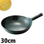 中華鍋 片手鍋 北京鍋
