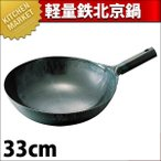軽量鉄北京鍋 33cm 鉄製中華鍋 片手中華鍋 北京鍋