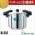 ショッピング圧力鍋 ワンダーシェフ 圧力鍋 8L(両手)