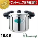 ショッピング圧力鍋 ワンダーシェフ 圧力鍋 10L(両手)