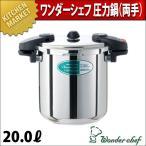 ショッピング圧力鍋 ワンダーシェフ 圧力鍋 20L(両手)