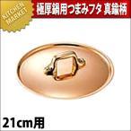 極厚鍋用つまみフタ 真鍮 21cm用