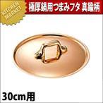極厚鍋用つまみフタ 真鍮 30cm用