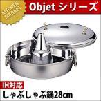 しゃぶしゃぶ鍋 IH対応 Objet オブジェ 28cm(3.8L) OJ-49 5年保証付