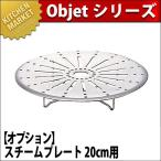 (オプション)Objet オブジェ スチームプレート(落とし蓋兼用)20cm用 OJ-20-SP(5年保証付)