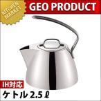 GEO ジオ・プロダクト  ケトル/やかん(2.5L) GEO-25K(IH対応)(15年保証付)
