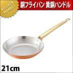 銅フライパン 黄銅ハンドル 21cm