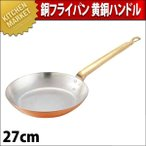 銅フライパン 黄銅ハンドル 27cm
