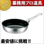 IHマエストロ 2層鋼クラッド深型 フライパン(炒め鍋) 21cm