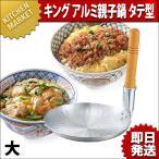キング アルミ親子鍋 タテ型 大