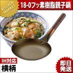 18-0フッ素樹脂親子鍋 横柄 IH対応