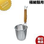 スリースノー ラーメン専用パワーてぼ 深型 引掛け付 極細麺用 14メッシュ