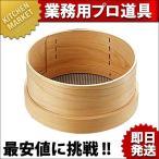 木枠 ステン張り パン粉フルイ 尺1