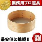 木枠 ステン張り 粉フルイ 尺1